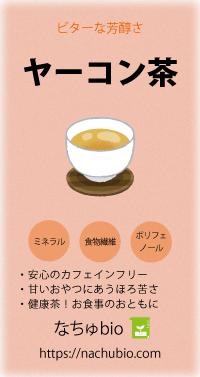 ヤーコン茶_シールデザイン