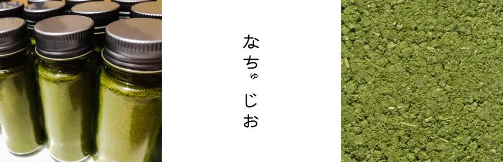 なちゅじお
