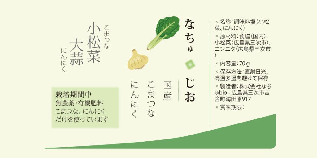 小松菜にんにく塩